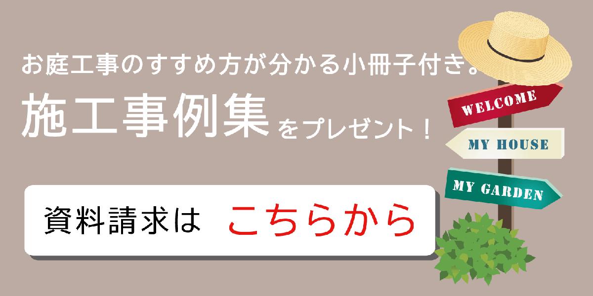 施工例集プレゼント