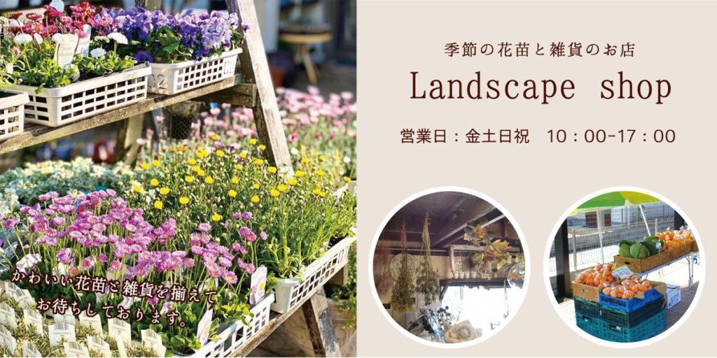 季節の花苗と雑貨のお店